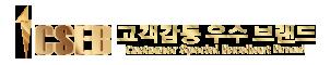 2018고객감동우수브랜드